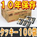 【送料無料】10年保存クッキー×100袋【保存食 5年以上 ...