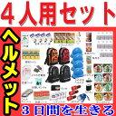 【ヘルメット付き】防災セット 家族 4人用【防災グッズ セッ...