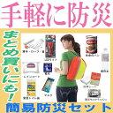 防災セット 家族 1人用【簡易セット】 防災グッズ セット ...