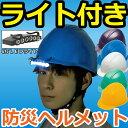 LEDライト付き 防災 ヘルメット 【日本製】【国家検定品】...