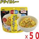 サタケ・マジックライス・ドライカレー50食/アルファ米 アル...
