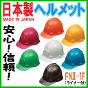 防災 ヘルメット (ライナー付)【日本製】【国家検定品】【防...