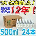 【長期保存 12年!】 保存水 送料無料 500ml×24本...