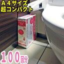 ココレット100回分【防災 トイレ 簡易トイレ 非常用トイレ 簡易トイレ 携帯トイレ 使い捨て ポー...