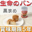 【非常食・保存食】生命のパンあんしん(黒まめ味)【5年保存・...