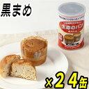 【非常食・保存食】生命のパンあんしん(黒まめ味)×24缶セッ...