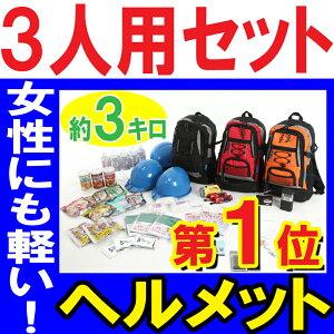 持出用品 備蓄品 袋