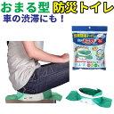 ミニマルちゃん 3回分セット【防災 トイレ 簡易トイレ 非常...