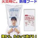 【防煙フード】ニゲニゲスモーックパック【防煙マスク アウトド...