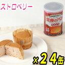【非常食・保存食】生命のパンあんしん(ホワイトチョコ&ストロ...
