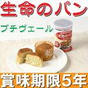 【非常食・保存食】生命のパンあんしん(プチヴェール味)パンの...