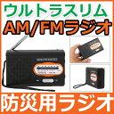 携帯ラジオ FM/AM 高感度 【防災ラジオ ワイドFM対応 防災用ラジオ 備蓄ラジオ アナログチュ...