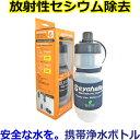セイシェル サバイバルプラス 携帯浄水器【海外旅行 キャンプ...