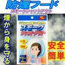 【防煙フード】スモークシャットアウト【防煙マスク アウトドア...
