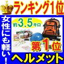 【ヘルメット付き】防災セット 家族 1人用【スタンダード】 ...