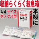 収納らくらく救急箱 A4サイズBOX型【おしゃれ かわいい ...
