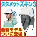 タタメットズキン3【折りたたみヘルメット 折りたたみ 防災 ...