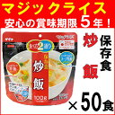 サタケ・マジックライス炒飯50食/アルファ米 アルファ化米 ...