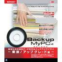 パソコンソフト インターチャネル・ホロン【税込】BackupMyPC Deluxe version6 乗換/アップグ... ...