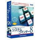 パソコンソフト ライフボート【税込】システムコマンダー8