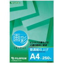 HKA4250【税込】 富士フイルム 画彩 普通紙仕上げ A4 250枚 [HKA4250]【返品種別A】【RCP】