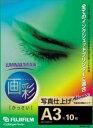 富士フイルム写真仕上げAdvance A3サイズ、10枚【税込】 WPA310A [WPA310A]