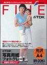 TDKインクジェット用紙【税込】 JPPG-A4H20 [JPPGA4H20]