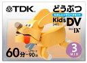 TDK ミニDVカセット60分3巻パックKid's DV【税込】 DVM60DKX3A [DVM60DKX3A]