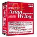 パソコンソフト クロスランゲージ【税込】Asian Writer for Windows