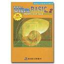 パソコンソフト ソフトボート【税込】Ultra BASIC Ver2.0 アカデミックパッケージ【ベストバイ0... ...