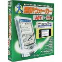 パソコンソフト 高電社【税込】《PDA専用》翻訳ウォーカー J・E・T ソフトパック 英日・日英... ...