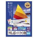 サンワサプライインクジェットプリンタ用紙 A3判 100枚【税込】 JP-HC100A3 [JPHC100A3] ...