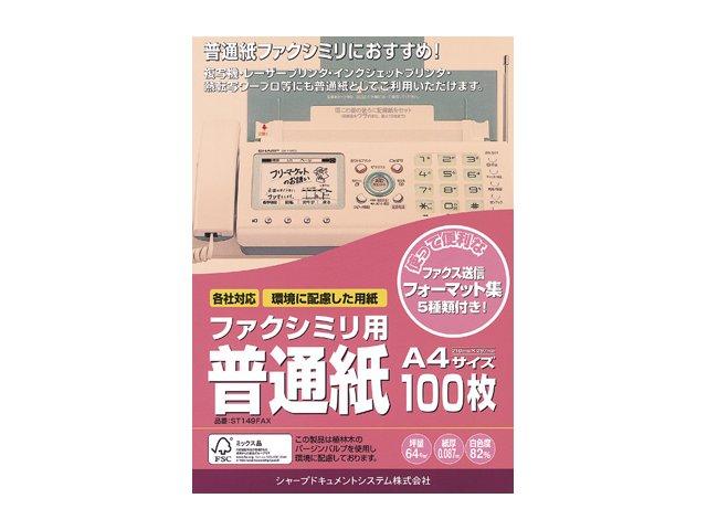 ST-149FAX シャープ FAX用紙(A4・100枚)