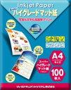 シャープインクジェット用紙 A4サイズ 100枚入【税込】 IJ-185GA4 [IJ185GA4] ...