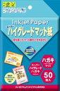 シャープインクジェット用紙 50枚入【税込】 IJ-185C50 [IJ185C50]