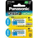 CR-123AW/2P【税込】 パナソニック カメラ用リチウム電池(2本入) Panasonic CR123A [CR123AW2PNA]【返品種別A】【RCP】
