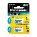CR-2W/2P【税込】 パナソニック カメラ用リチウム電池(2本入) Panasonic CR2 [CR2W2PPA]【返品種別A】【RCP】