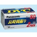 Panasonic ミニDVカセット80分2巻パック【税込】 AY-DVM80V2 [AYDVM80V2]