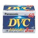 Panasonic ミニDVカセット60分3巻パック【税込】 AY-DVM60V3 [AYDVM60V3]