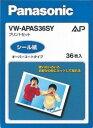 VW-APAS36SY【税込】 パナソニック インクカセットとペーパーのセット [VWAPAS36SY]【返品種別A】【RCP】