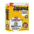 Japanist 2003【税込】 富士通 【返品種別A】【送料無料】【RCP】