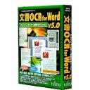 パソコンソフト 富士通【税込】文書OCR for Word V5.0