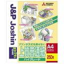 三菱化学インクジェット普通紙【税込】 MATA4250J [MATA4250J]