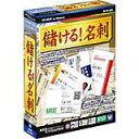 パソコンソフト メディア・ナビゲーション【税込】儲ける! 名刺