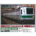 グリーンマックス420 営団地下鉄(東京メトロ) 6000(7000・8000)系 4両セット【税込】 GM ...