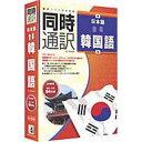 パソコンソフト アイフォー【税込】同時通訳日本語韓国語