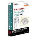 パソコンソフト イーフロンティア【税込】e解説シリーズ はじめてでもわかる AutoCAD 2006 教室 ...