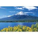 【決算SALE!】エポック日本の山 太陽の花と富士−山梨 1000ピース【税込】 10-635タイヨ...