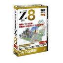 パソコンソフト ゼンリン【税込】ゼンリン電子地図帳Z[zi:]8 DVD全国版