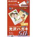 EJH-CGH50 エレコム キヤノンインクジェット対応 光沢ハガキ 50枚入り [EJHCGH50]【返品種別A】